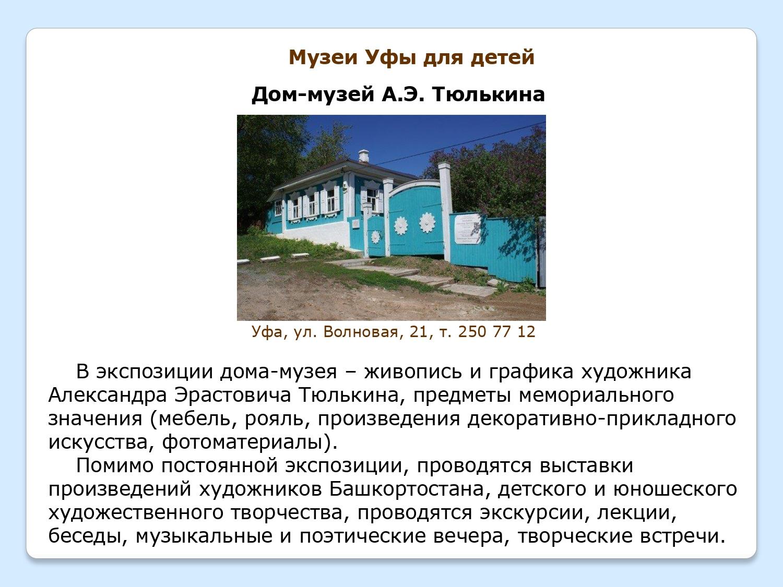 Progulka-po-interesnejshim-muzeyam-mira-Rossii-Bashkirii-i-Ufy_page-0025