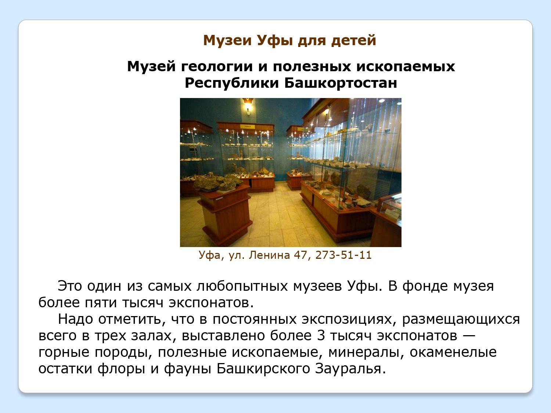 Progulka-po-interesnejshim-muzeyam-mira-Rossii-Bashkirii-i-Ufy_page-0026