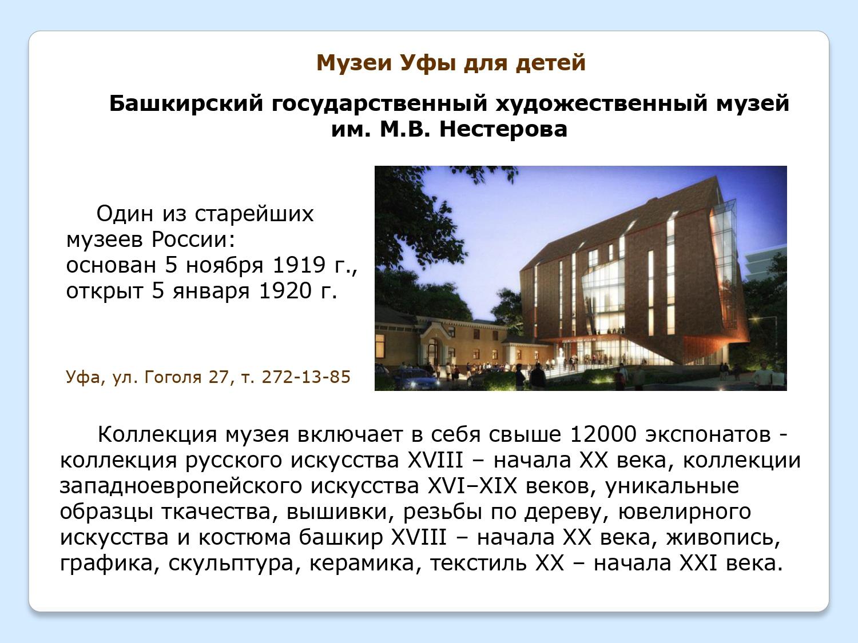 Progulka-po-interesnejshim-muzeyam-mira-Rossii-Bashkirii-i-Ufy_page-0027