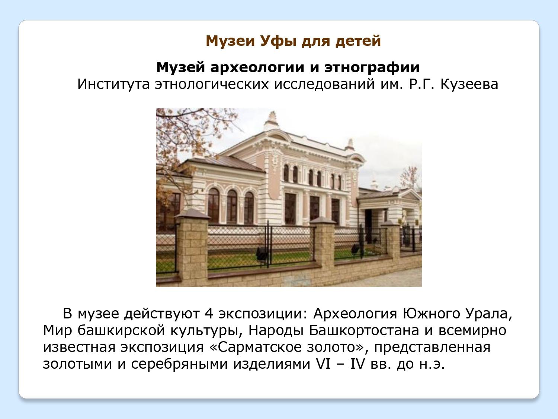 Progulka-po-interesnejshim-muzeyam-mira-Rossii-Bashkirii-i-Ufy_page-0028