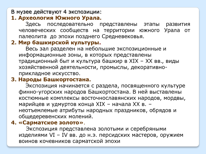 Progulka-po-interesnejshim-muzeyam-mira-Rossii-Bashkirii-i-Ufy_page-0029