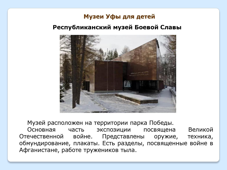 Progulka-po-interesnejshim-muzeyam-mira-Rossii-Bashkirii-i-Ufy_page-0030