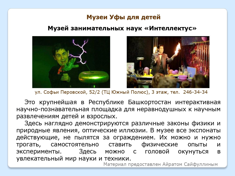 Progulka-po-interesnejshim-muzeyam-mira-Rossii-Bashkirii-i-Ufy_page-0031