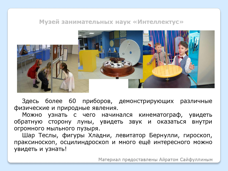 Progulka-po-interesnejshim-muzeyam-mira-Rossii-Bashkirii-i-Ufy_page-0032
