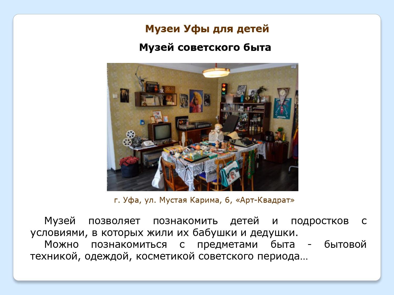 Progulka-po-interesnejshim-muzeyam-mira-Rossii-Bashkirii-i-Ufy_page-0033