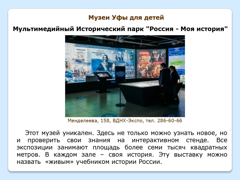 Progulka-po-interesnejshim-muzeyam-mira-Rossii-Bashkirii-i-Ufy_page-0034