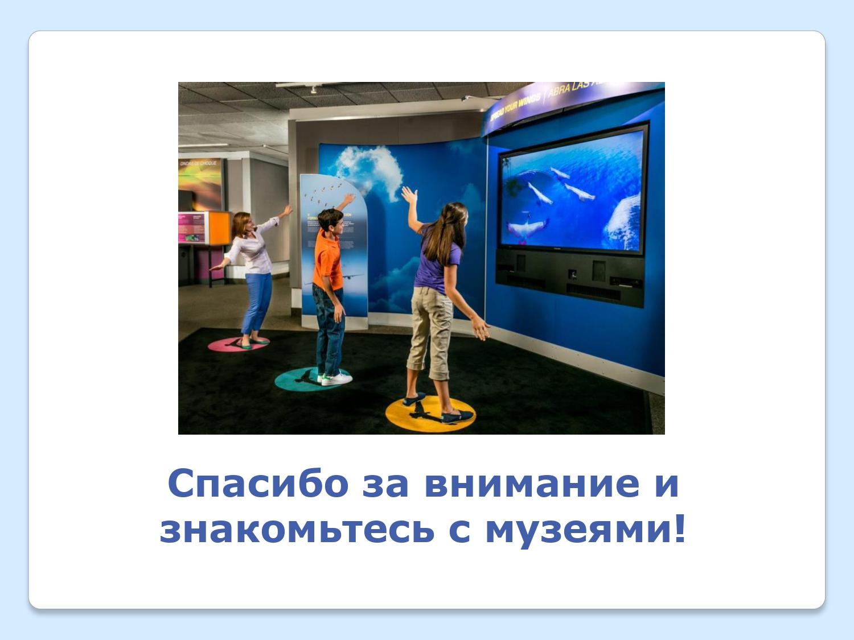 Progulka-po-interesnejshim-muzeyam-mira-Rossii-Bashkirii-i-Ufy_page-0035
