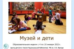Прогулка по интереснейшим музеям мира, России, Башкирии и Уфы