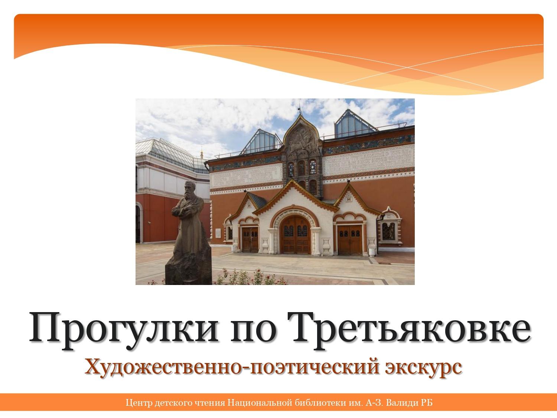 Progulki-po-Tretyakovke_page-0001