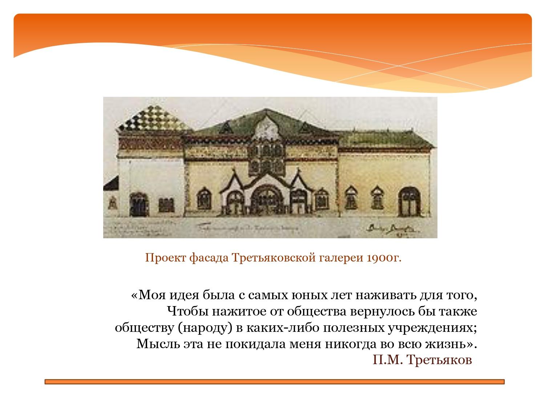 Progulki-po-Tretyakovke_page-0003