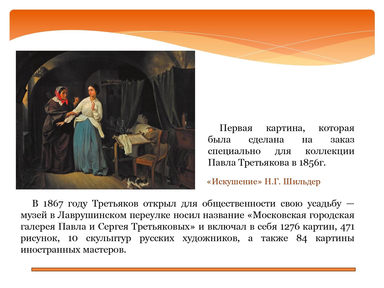 Progulki-po-Tretyakovke_page-0004