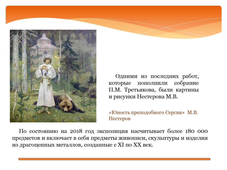 Progulki-po-Tretyakovke_page-0005