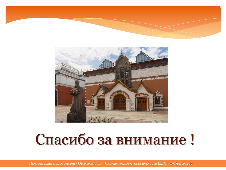 Progulki-po-Tretyakovke_page-0020
