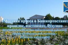 Районной газете «Туймазинский вестник» - 90 лет