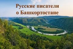 Русские писатели о Башкортостане
