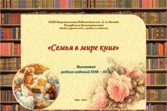 Семья в мире книг