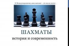 ШАХМАТЫ. История и современность.