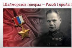 Шайморатов генерал – Рәсәй Геройы!