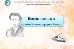 Шиғриәт шоңҡары  Ғәлимов Сәләмдең тыуыуына 110 йыл