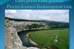 Туристический маршрут по Гафурийскому району Республики Башкортостан
