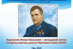 Водопьянов Михаил Васильевич – легендарный летчик-полярник, писатель, депутат Верховного Совета БАССР