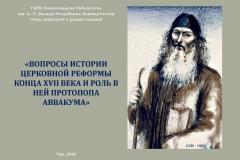 Вопросы истории церковной реформы конца XVII века и роль в ней протопопа Аввакума