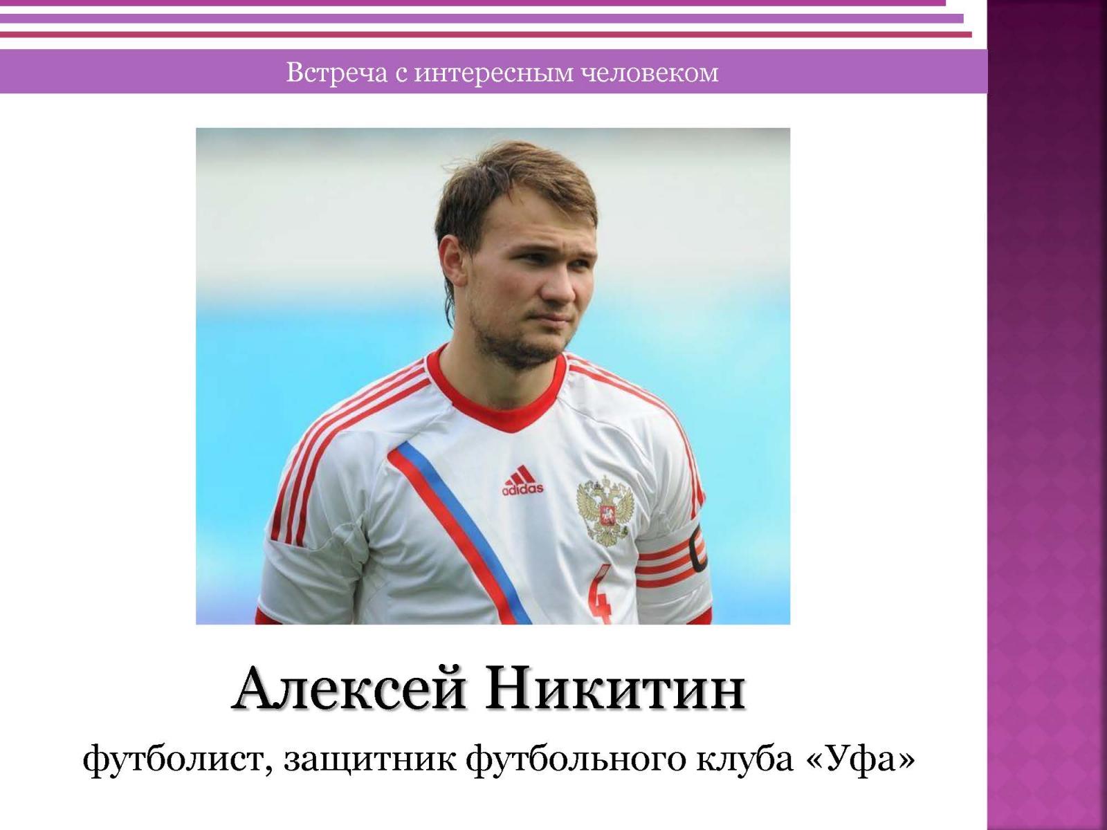 1_Aleksej-Nikitin_Stranica_01