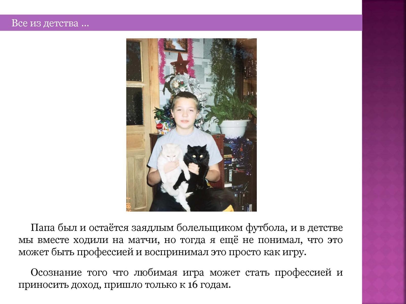 1_Aleksej-Nikitin_Stranica_04