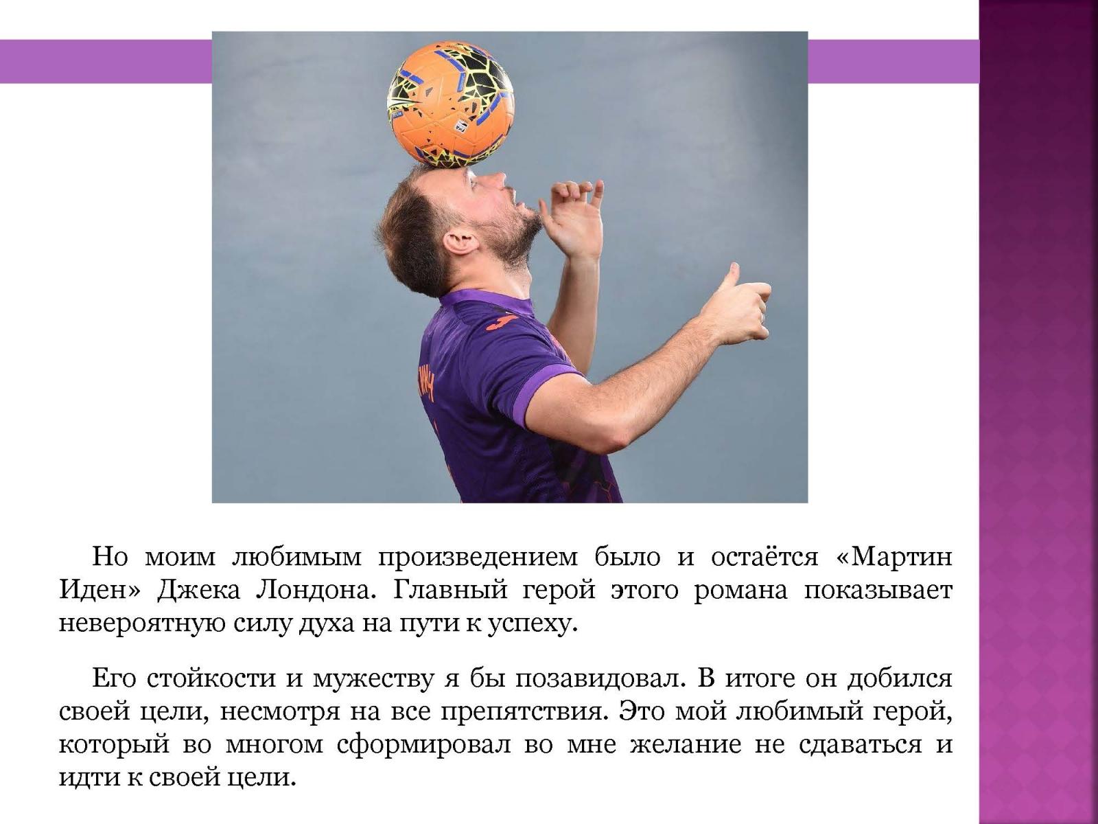 1_Aleksej-Nikitin_Stranica_12
