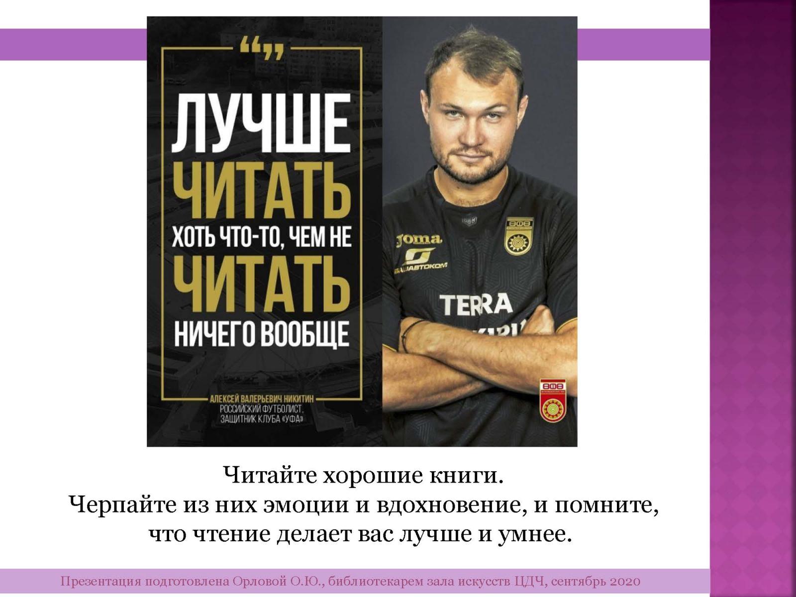 1_Aleksej-Nikitin_Stranica_15