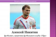 Встреча с интересным человеком. Футболист, защитник футбольного клуба «Уфа» - Алексей Никитин