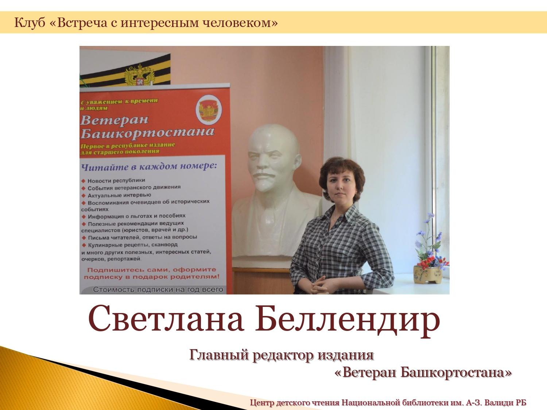Vstrecha-s-interesnym-chelovekom.-S.Bellendir_page-0001