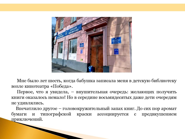 Vstrecha-s-interesnym-chelovekom.-S.Bellendir_page-0003