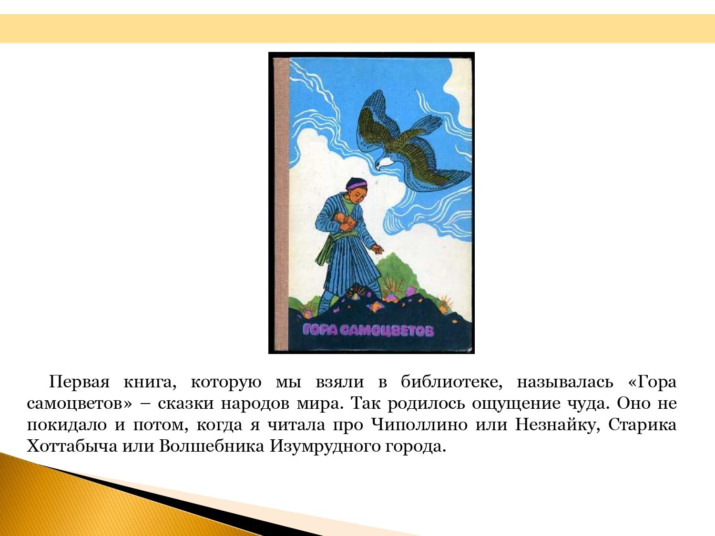 Vstrecha-s-interesnym-chelovekom.-S.Bellendir_page-0004