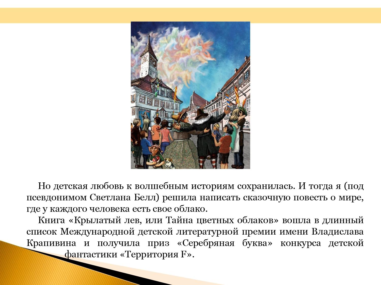 Vstrecha-s-interesnym-chelovekom.-S.Bellendir_page-0016