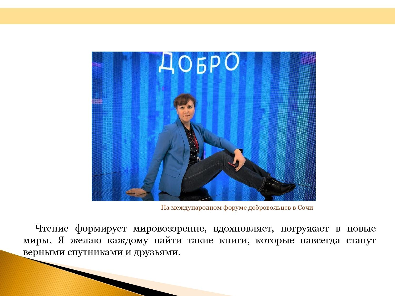Vstrecha-s-interesnym-chelovekom.-S.Bellendir_page-0019