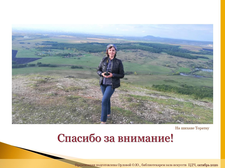 Vstrecha-s-interesnym-chelovekom.-S.Bellendir_page-0020