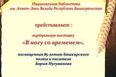 Выставка, посвященная 85-летию известного башкирского писателя Барыя Нугуманова