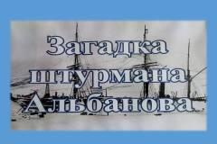 «Загадка  штурмана  Альбанова