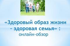 Здоровый образ жизни – здоровая семья