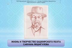 Жизнь и творчество башкирского поэта С.Якшигулова