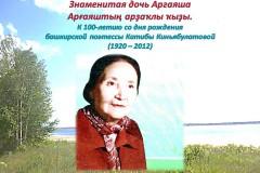 «Знаменитая дочь Башкортостана»,